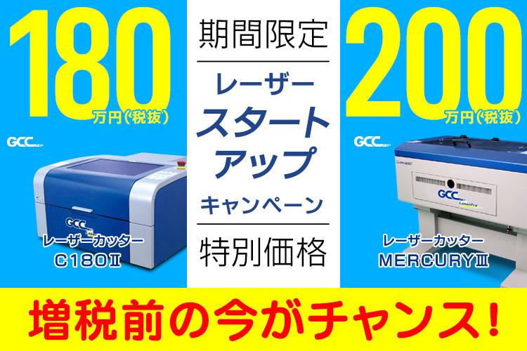 【期間限定・特別価格】レーザーカッタースタートアップキャンペーン