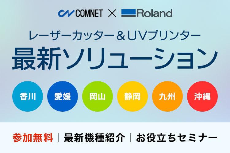 コムネット×ローランドDG共催イベント「レーザーカッター・UVプリンターの最新ソリューション」