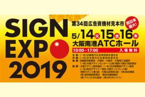 「SIGN EXPO 2019(サインエキスポ)」出展のお知らせ