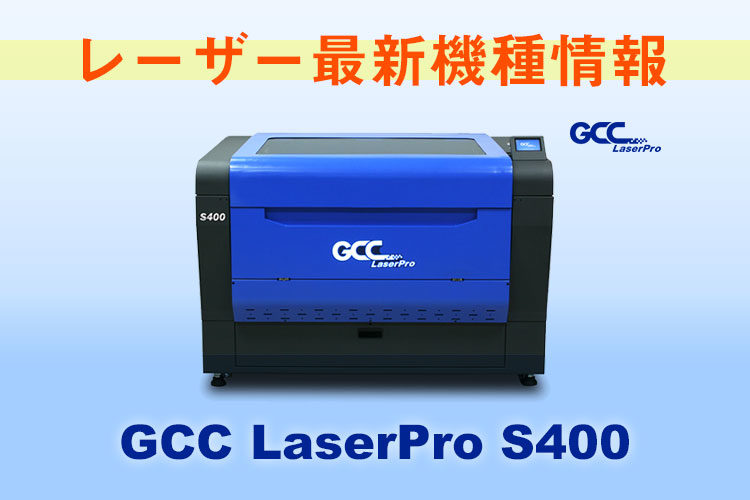 【レーザーカッター最新機種情報】GCC LaserProシリーズ S400
