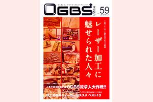 OGBSマガジンvol.59でCNマートのレーザー加工用商材が掲載されました。