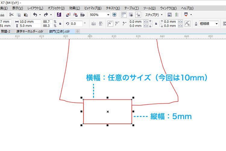 接着剤を使わずにアクリルを立体的に組み立てる加工方法・コツ:レーザー加工用データの作成:オス側の設定