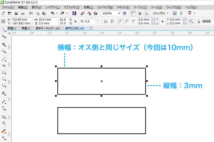 接着剤を使わずにアクリルを立体的に組み立てる加工方法・コツ:レーザー加工用データの作成:メス側の設定