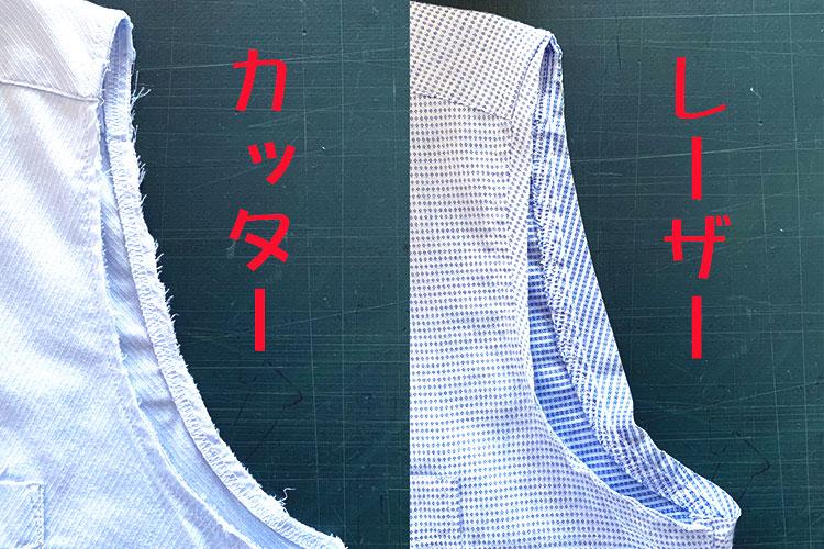 カッターナイフとレーザーカッターによる、ワイシャツのカット断面の違い
