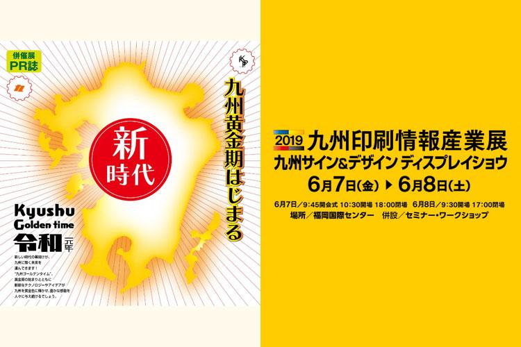 「2019九州印刷情報産業展(九州サイン&デザインディスプレイショウ)」出展のお知らせ