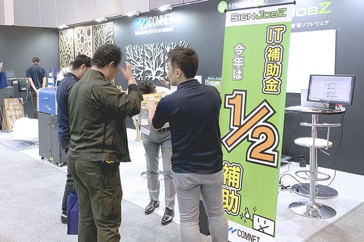SIGN EXPO 2019(サインエキスポ)にて、コムネットの業務管理(生産管理・工程管理)システム「SignJOBZ(サインジョブズ)」も出展しました。
