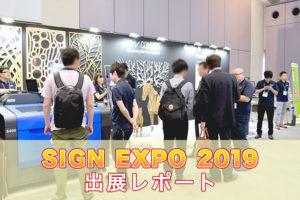 「SIGN EXPO 2019(サインエキスポ)」出展レポート