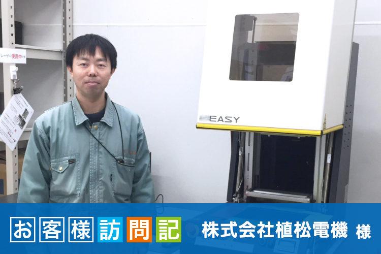 レーザー加工機の導入事例「お客様訪問記」。ペーパークラフトロケットが体験授業で活躍中! 植松電機様