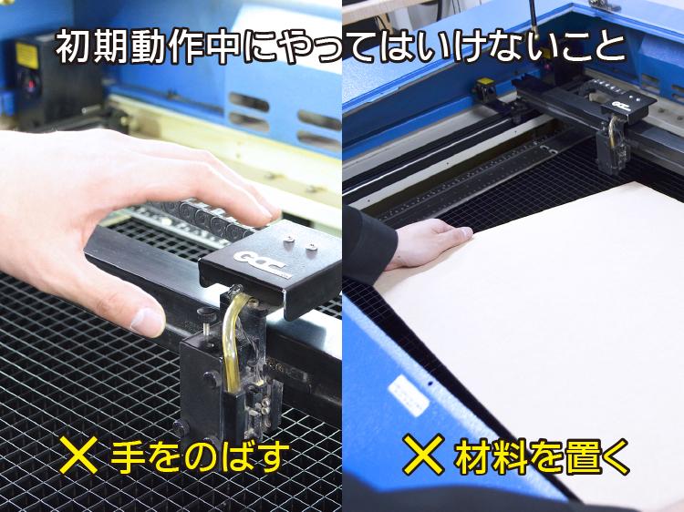 コムネットのGCC社製レーザーカッターの初期動作中に、ヘッドに触れる、材料を設置などしてしまうと故障を招く原因になります。