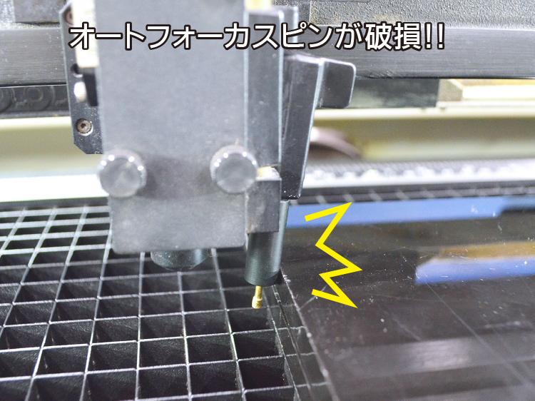 レーザーカッター・レーザー加工機の加工テーブルの調整を誤り、材料を傷つける、機械を故障させてしまうのを回避するために、テーブルの位置を低くすることをおすすめします。