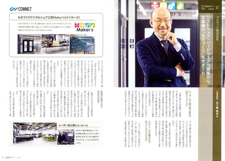 大和ハウス工業様の情報誌「グッド リレーション プレス vol.21」にコムネット株式会社のレーザーカッター・レーザー加工機の輸入販売の事業などをお話ししたインタビュー記事が掲載されました。
