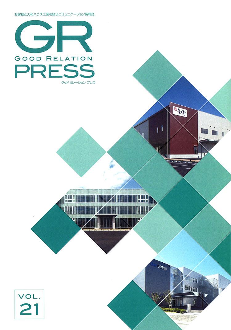 大和ハウス工業様の情報誌「グッド リレーション プレス vol.21」にて、コムネット株式会社はレーザー加工機・レーザーカッターの輸入販売で国内トップシェアを誇る企業としてご紹介いただきました。