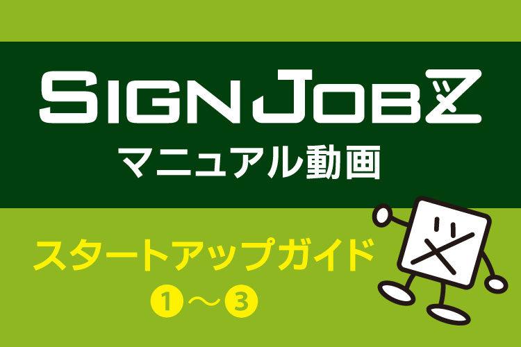 検索画面共通ルール・検索画面の使用方法・物件作成|SignJOBZ(サインジョブズ)のマニュアル動画