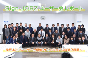 SignJOBZ ユーザー会(新商品発表・意見交換会)レポート