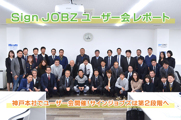 SignJOBZ ユーザー会(新商品発表・意見交換会)レポート