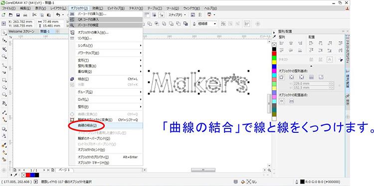 DXFデータをレーザー彫刻(塗り潰し)データにする方法:データを選択した状態で、「オプション」メニューの「曲線の結合」をクリックします。