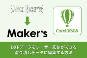 DXFデータをレーザー彫刻(塗り潰し)データにする方法(CorelDRAW)