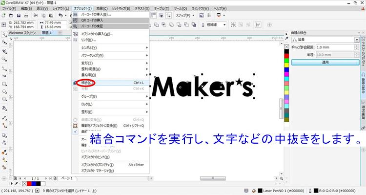 DXFデータをレーザー彫刻(塗り潰し)データにする方法:データを選択した状態で、「オプション」メニューの「結合」をクリックします。