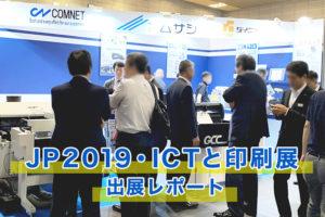 JP2019・ICTと印刷展(関西印刷業界最大の展示会)出展レポート