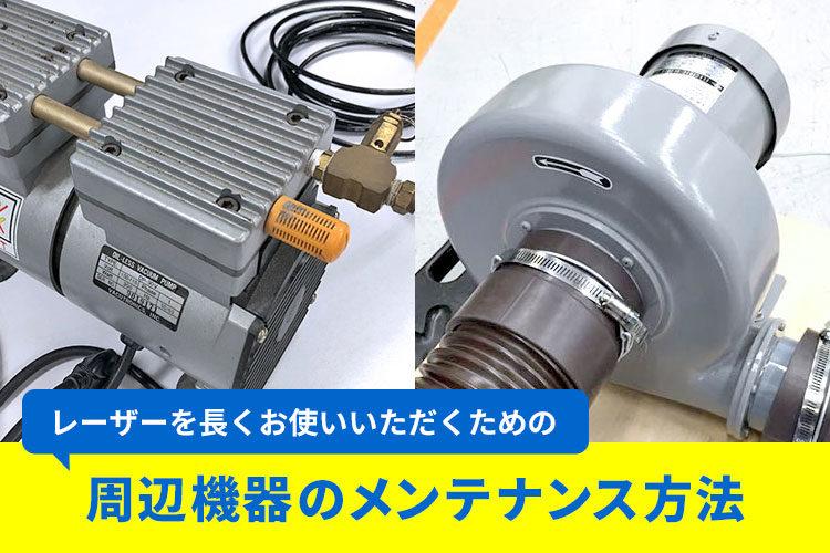長寿命レーザーカッターとして使っていくための周辺機器のメンテナンス方法