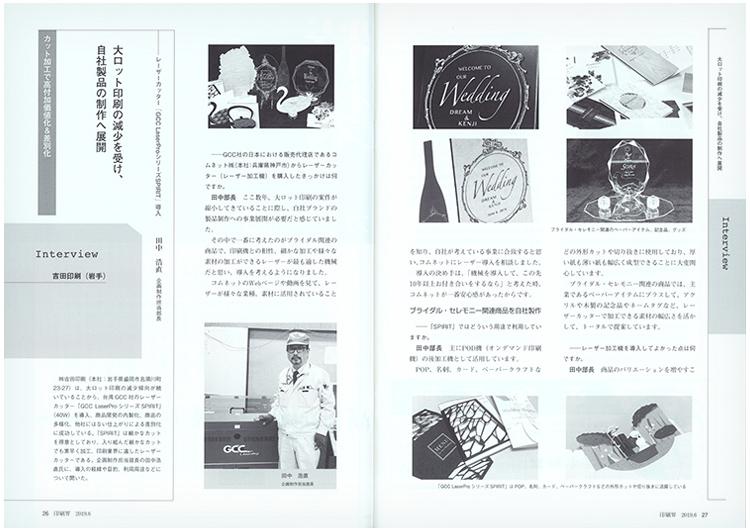 印刷界(2019年6月号)掲載:コムネットのレーザー加工機ユーザーでいらっしゃる吉田印刷様インタビュー記事