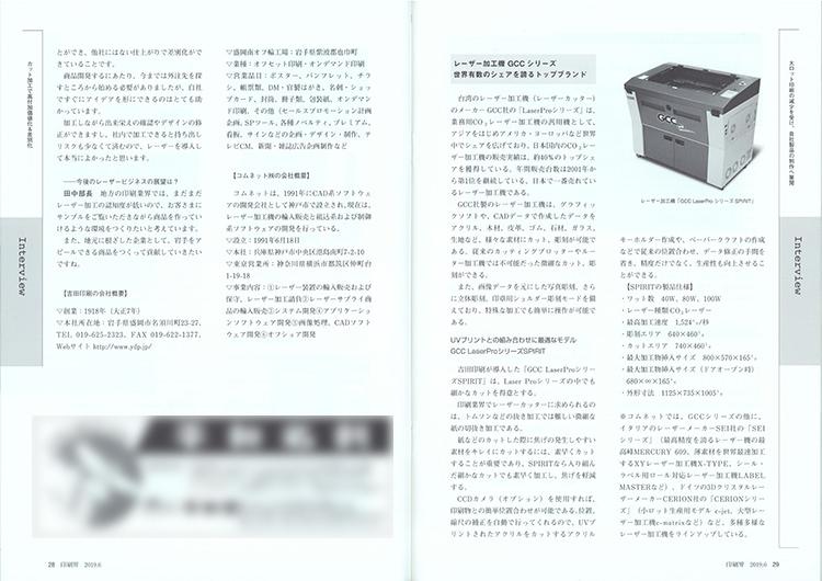印刷界(2019年6月号)掲載:レーザーカッターで紙に付加価値をつけたペーパーアイテムを開発される吉田印刷様インタビュー記事
