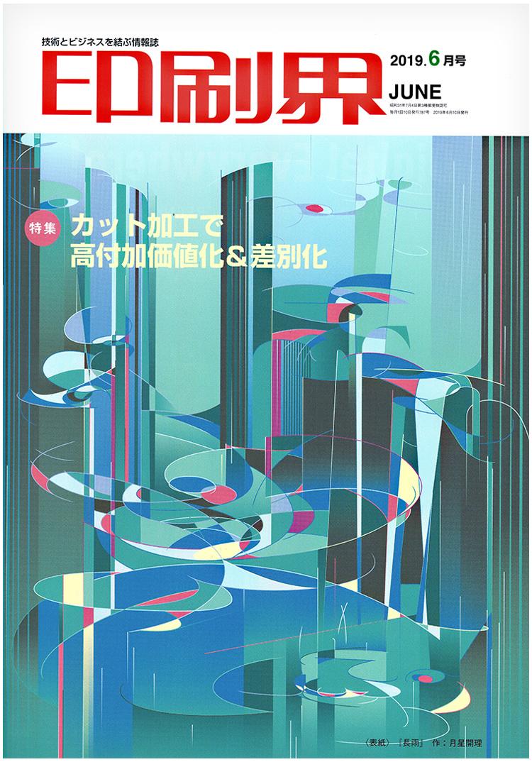 印刷界(2019年6月号)に、他社と差別化する紙製品の付加価値をつけるレーザー加工をされている株式会社 吉田印刷様のインタビュー記事が掲載されました。