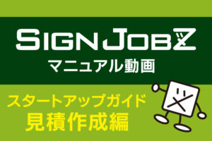 SignJOBZ(サインジョブズ)のマニュアル動画:スタートアップガイド(見積作成編)