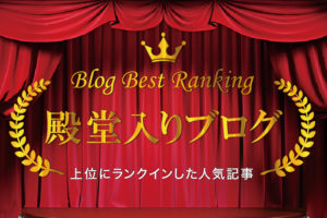 殿堂入りブログ☆人気記事ランキング発表!