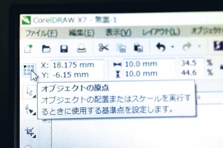 GCC社製レーザーカッター(レーザ加工機)の原点調整方法:Corel DRAWまたはIllustratorのオブジェクトの原点位置を変更します。