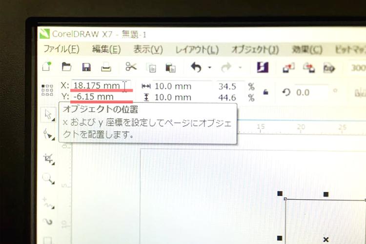 GCC社製レーザーカッター(レーザ加工機)の原点調整方法:X点、Y点に当たる部分のオブジェクトの位置設定します。