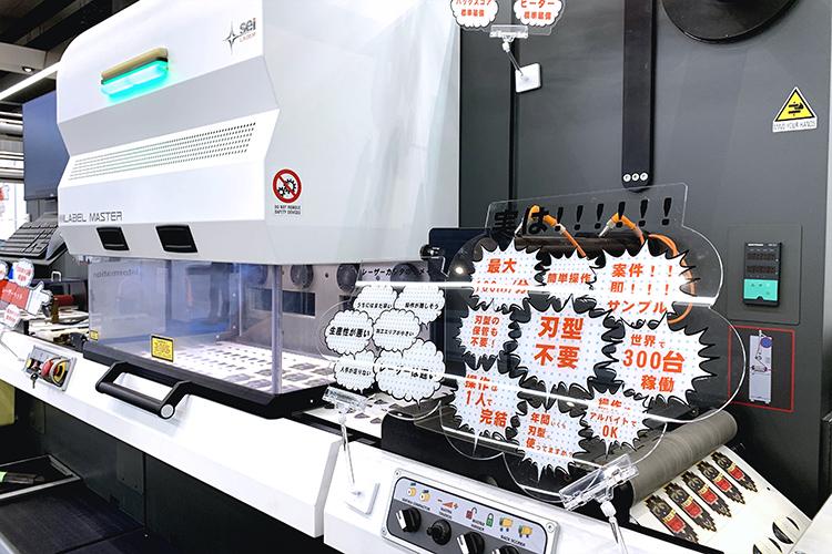 小ロット・大量生産が可能なシール・ラベル向けロール対応のレーザー加工機(レーザーカッター) SEIシリーズ LabelMaster(ラベルマスター)の刃型不要、操作の単純さを紹介