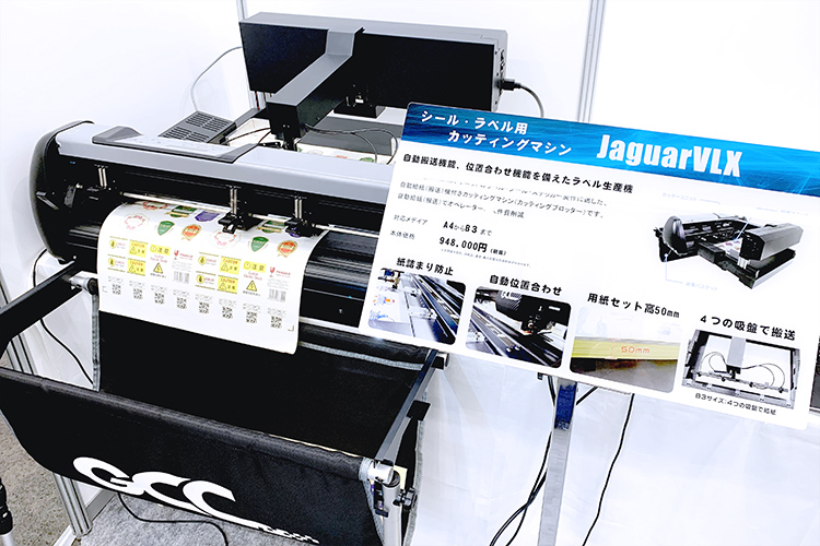 ラベルフォームジャパン2019でコムネット株式会社が出展した自動位置合わせ機能が付いた、小ロット生産のシール・ラベル向けカッティングマシン(カッティングプロッター)GCCシリーズ JaguarVLX(ジャガー)