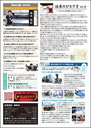 コムネットニュースレターvol58(2019年7月号)の配信内容【4】社長のひとり言・中国上海への海外出張レポート・社員インタビュー