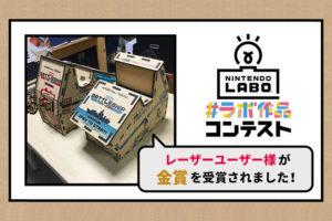 レーザー活用事例:ニンテンドースイッチのコンテストで金賞を受賞!