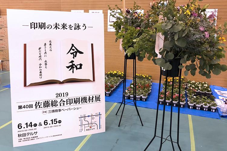 佐藤総合印刷機材展(秋田県)