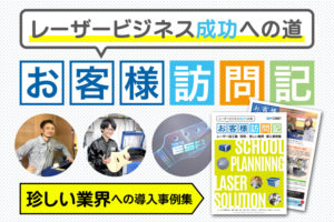レーザー導入事例|珍しい業界(専門学校・模型製作)の活用方法・ヒントが詰まった事例集