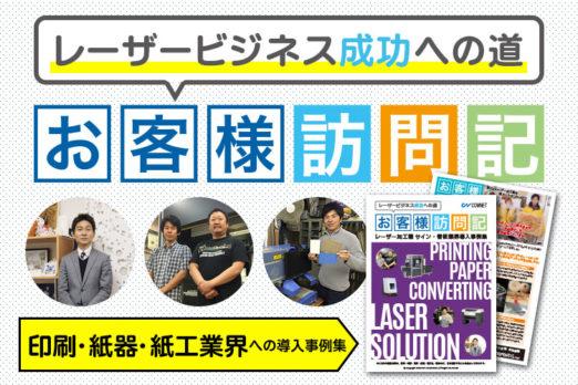 レーザー導入事例|印刷・紙器・紙工業界での活用方法・ヒントが詰まった事例集