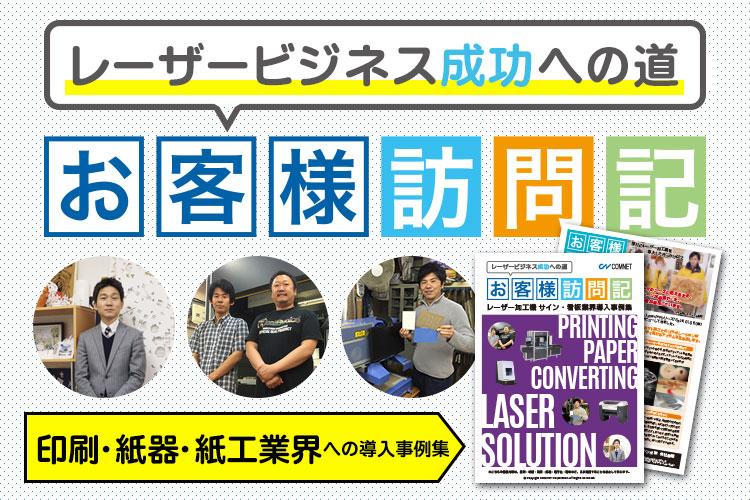 印刷・紙器・紙工業界へのレーザー加工機・レーザーカッター導入事例集を無料プレゼント