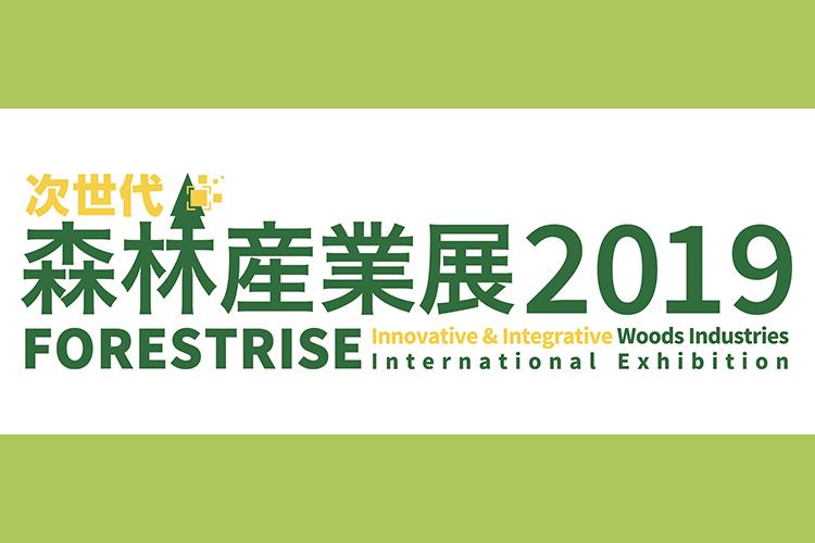 長野県のビッグハット/若里市民文化ホールで開催された「次世代森林産業展2019(FORESTRISE 2019)」にコムネット株式会社はレーザーカッター(レーザー加工機)を出展いたしました。