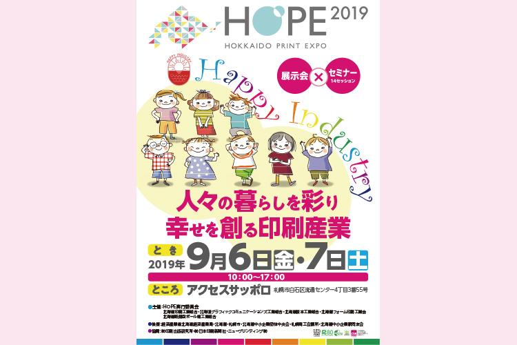 コムネット株式会社出展予定の展示会:HOPE2019(HOKKAIDO PRINT EXPO)