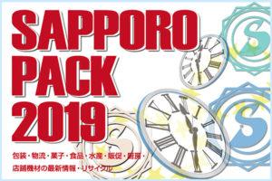2019札幌パック出展のお知らせ&HOPE2019・くしろ「木づな」フェスティバル