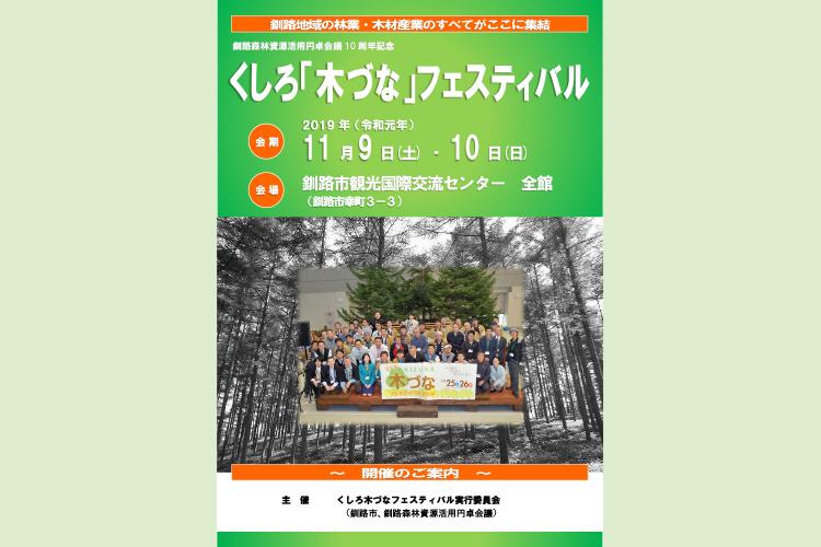 コムネット株式会社出展予定の展示会:くしろ「木づな」フェスティバル2019