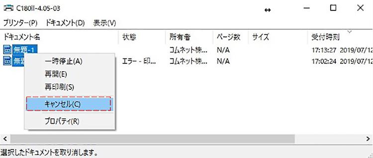 レーザ加工機(レーザーカッター)で未出力の印刷データを削除する方法:印刷ドキュメントの削除は、メニュー欄の「プリンター」から削除が可能です。