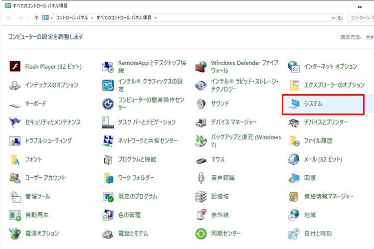 パソコン(Windows)のコントロールパネルからシステムとセキュリティをクリックする