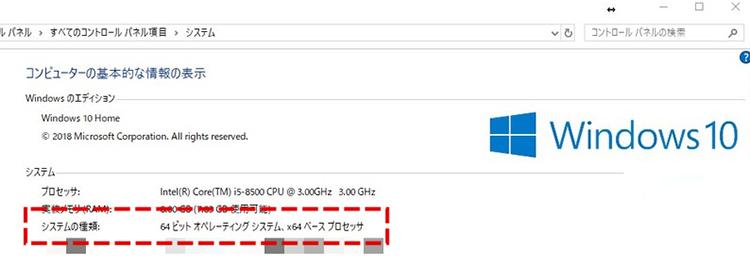 パソコン(Windows)からbit数の記載(〇ビットオペレーティング)と記載された部分を見て、bit数を確認する