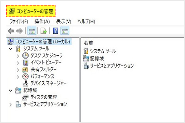 パソコンのコントロールパネルをクリックすると、コンピューターの管理画面が表示されます。