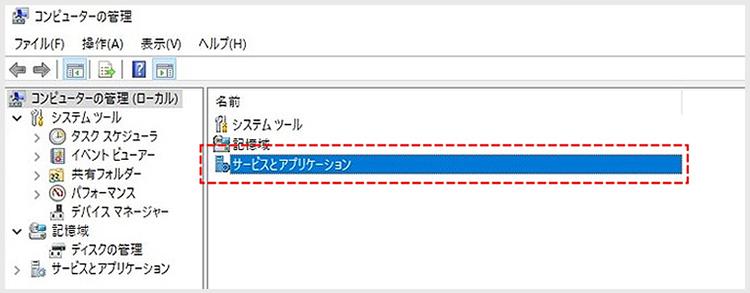 「Print Spooler(プリントスプーラー)」の設定を変更するときは、コントロールパネルから「サービス・アプリケーション」を選択する。