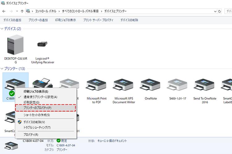 レーザーカッターのUSBケーブルの差し込み口を変更してから、データ転送ができなくなった時の対処法:使用する出力機(レーザー加工機)のドライバーのプロパティを表示させます。