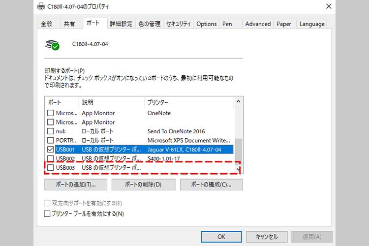 レーザーカッターのUSBケーブルの差し込み口を変更してから、データ転送ができなくなった時の対処法:USBポートの差し込み口を変えると、番号が違う設定が作られます。